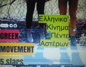 greek5stars cover